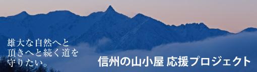 信州の山 小屋応援プロジェクト