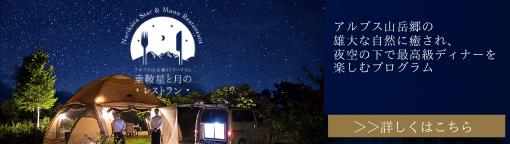 乗鞍月と星のレストラン